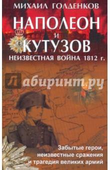 Наполеон и Кутузов. Неизвестная война 1812 года