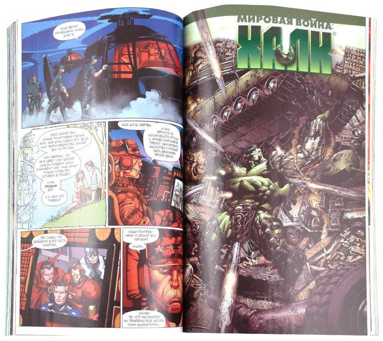 Иллюстрация 1 из 8 для Книга комиксов. Мировая война: Халк | Лабиринт - книги. Источник: Лабиринт