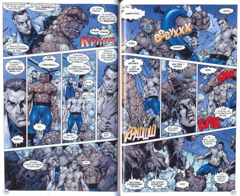 Иллюстрация 1 из 24 для Комикс. Нападение голубоглазых Существ! Том 4   Лабиринт - книги. Источник: Лабиринт