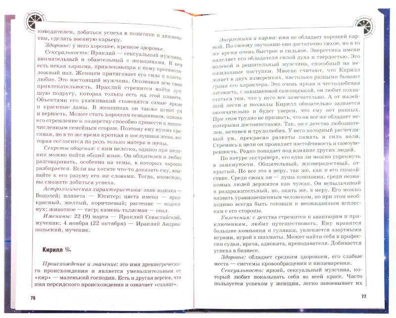 Иллюстрация 1 из 16 для Все тайны имени - Юлия Борисова | Лабиринт - книги. Источник: Лабиринт