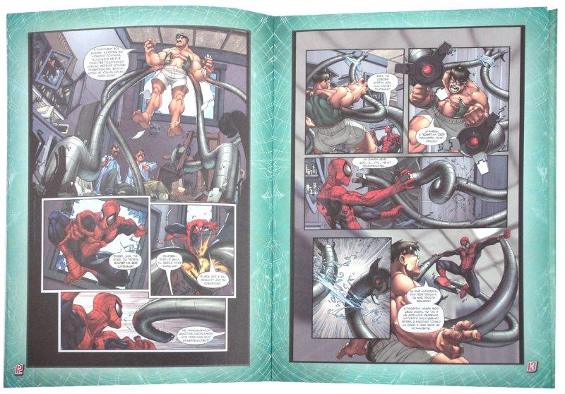 Иллюстрация 1 из 10 для Комикс. Человек-Паук и Доктор Октопус. Том 2 | Лабиринт - книги. Источник: Лабиринт