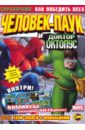 Комикс. Человек-Паук и Доктор Октопус. Том 2 комикс человек паук и доктор октопус том 2