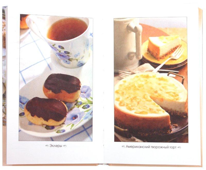 Иллюстрация 1 из 29 для Праздничная выпечка | Лабиринт - книги. Источник: Лабиринт