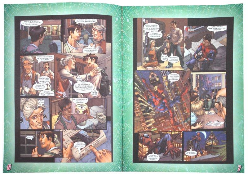 Иллюстрация 1 из 12 для Комикс. Человек-Паук и Стервятник. Том 5 | Лабиринт - книги. Источник: Лабиринт