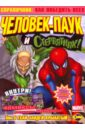 Комикс. Человек-Паук и Стервятник. Том 5 комикс человек паук и доктор октопус том 2