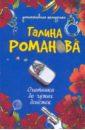 Романова Галина Владимировна Охотники до чужих денежек
