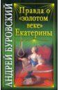 Буровский Андрей Михайлович Правда о золотом веке Екатерины