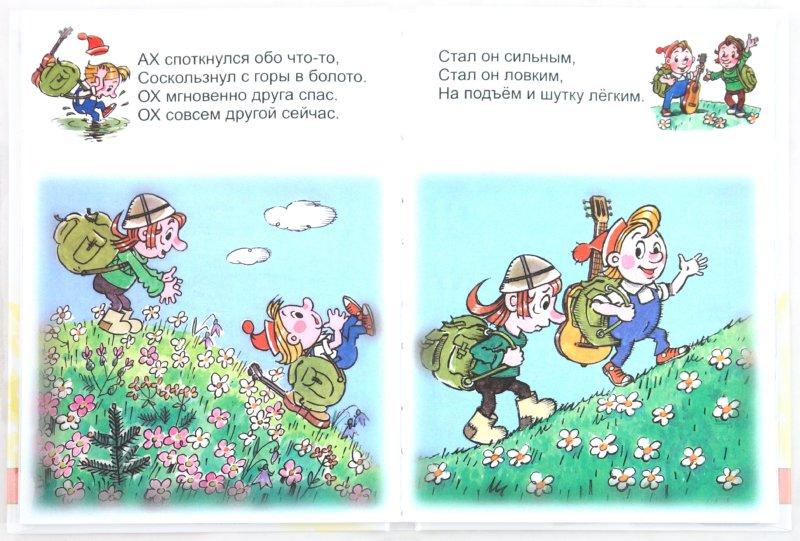 Иллюстрация 1 из 14 для Возвращение Блудного Попугая - Курляндский, Караваев | Лабиринт - книги. Источник: Лабиринт