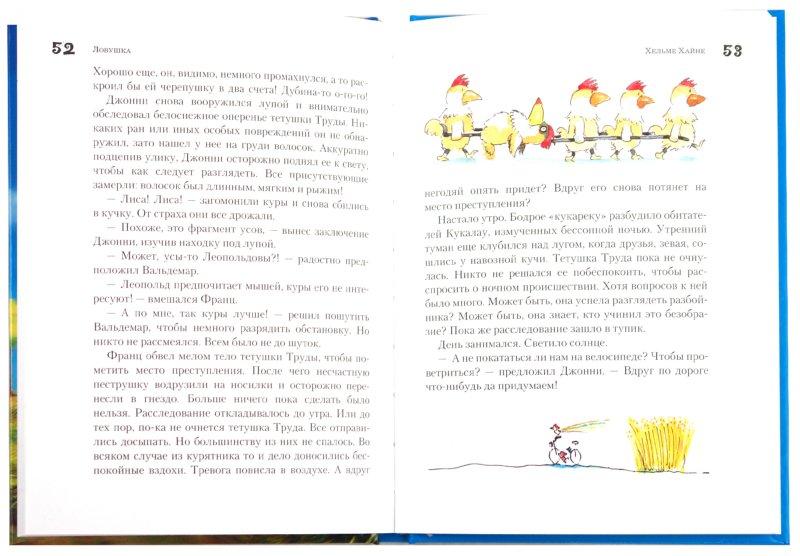Иллюстрация 1 из 11 для Друзья навсегда - Хельме Хайне | Лабиринт - книги. Источник: Лабиринт