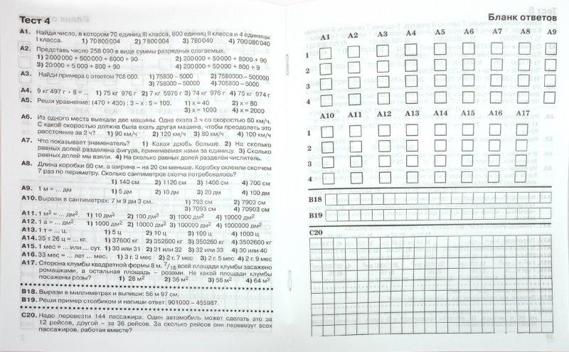 Иллюстрация 1 из 6 для Математика: Итоговое тестирование. 4 класс - Узорова, Нефедова   Лабиринт - книги. Источник: Лабиринт