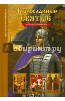 Православные святые георгий зуев петербургская коломна