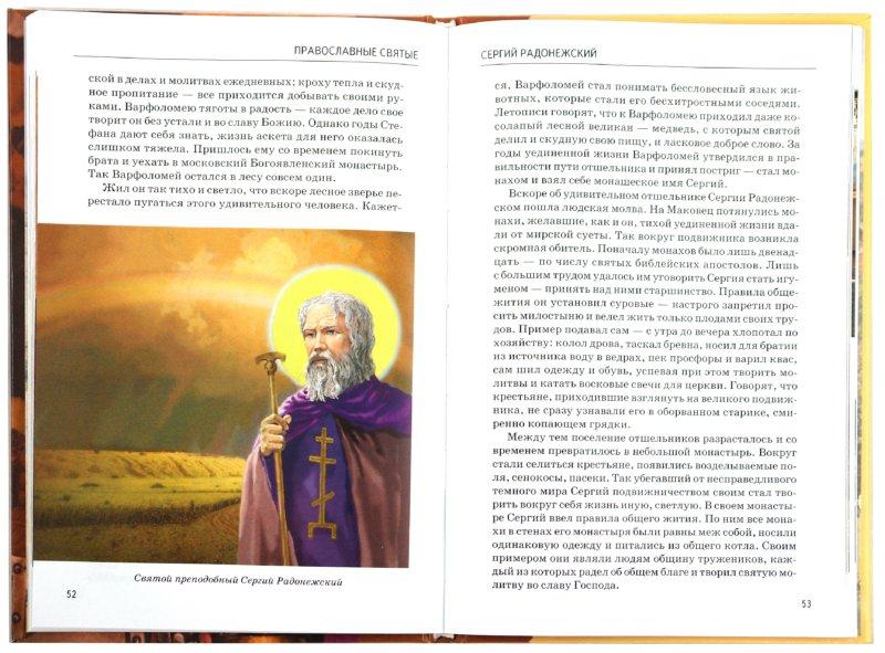 Иллюстрация 1 из 42 для Православные святые - Сергей Афонькин | Лабиринт - книги. Источник: Лабиринт