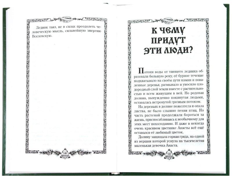 Иллюстрация 1 из 3 для Анаста. Книга десятая - Владимир Мегре | Лабиринт - книги. Источник: Лабиринт
