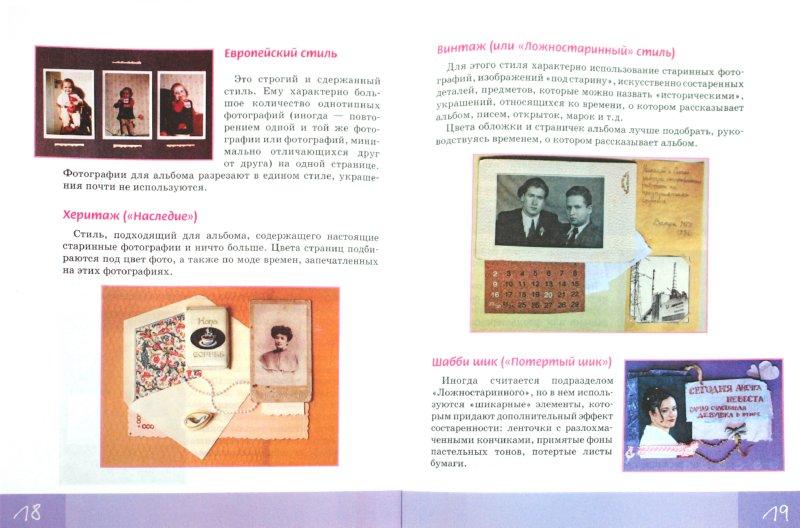Иллюстрация 1 из 13 для Скрапбукинг. Твоя фотоистория - Мария Мельникова | Лабиринт - книги. Источник: Лабиринт