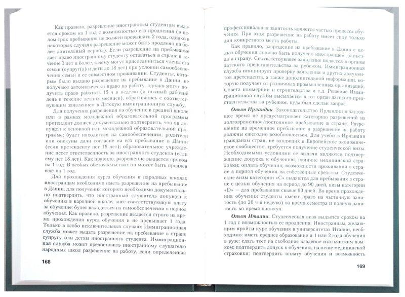 Иллюстрация 1 из 13 для Мировой рынок труда и международная миграция - Рязанцев, Ткаченко | Лабиринт - книги. Источник: Лабиринт