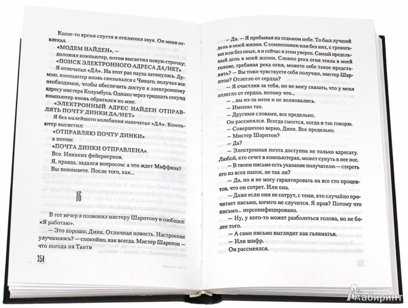 Иллюстрация 1 из 17 для Все предельно - Стивен Кинг | Лабиринт - книги. Источник: Лабиринт
