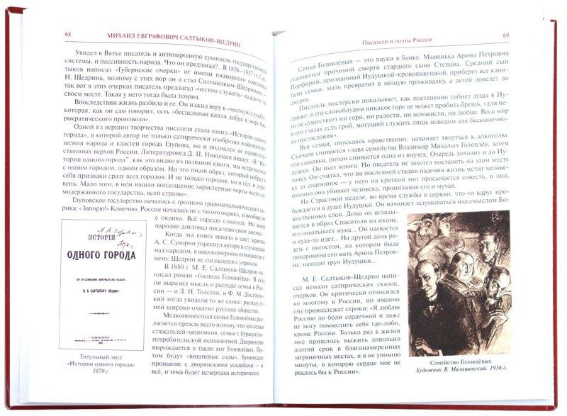 Иллюстрация 1 из 7 для Писатели и поэты России   Лабиринт - книги. Источник: Лабиринт