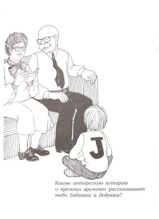Иллюстрация 1 из 20 для Суперрисовалка для будущих гениев - Сьюзен Страйкер | Лабиринт - книги. Источник: Лабиринт