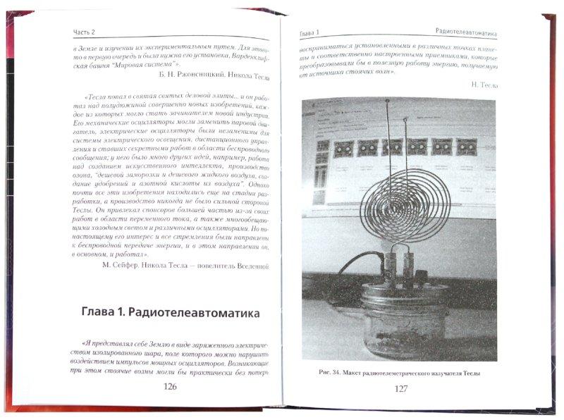 Иллюстрация 1 из 7 для Никола Тесла. Открытия реальные или мифические - Олег Арсенов   Лабиринт - книги. Источник: Лабиринт