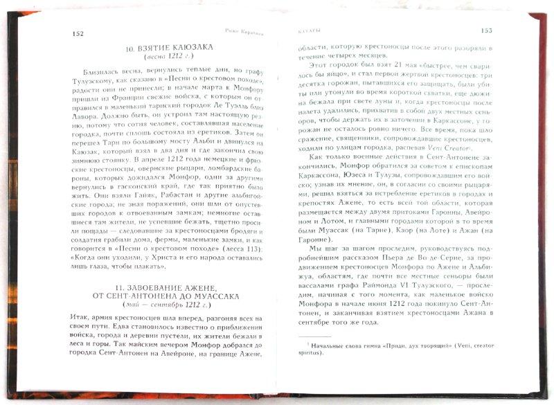 Иллюстрация 1 из 25 для Катары - Роже Каратини | Лабиринт - книги. Источник: Лабиринт