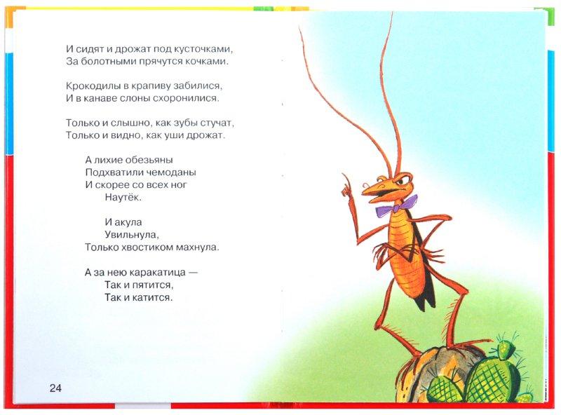 Иллюстрация 1 из 6 для Муха-цокотуха и другие сказки - Корней Чуковский | Лабиринт - книги. Источник: Лабиринт