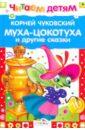 лучшая цена Чуковский Корней Иванович Муха-цокотуха и другие сказки