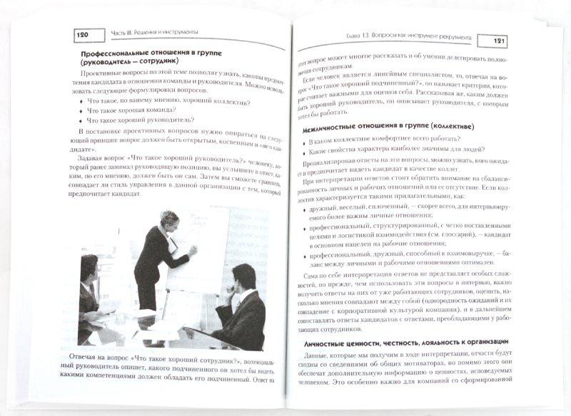 Иллюстрация 1 из 10 для Как качественно оценить человека. Настольная книга менеджера по персоналу (+CD) - Кузьмин, Тибилова | Лабиринт - книги. Источник: Лабиринт