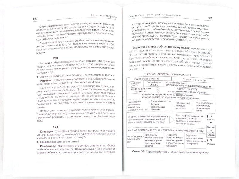 Иллюстрация 1 из 9 для Психология подростка - Борис Волков | Лабиринт - книги. Источник: Лабиринт