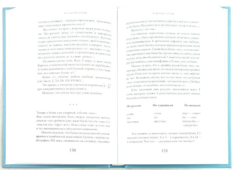 Иллюстрация 1 из 22 для По закону буквы - Лев Успенский | Лабиринт - книги. Источник: Лабиринт