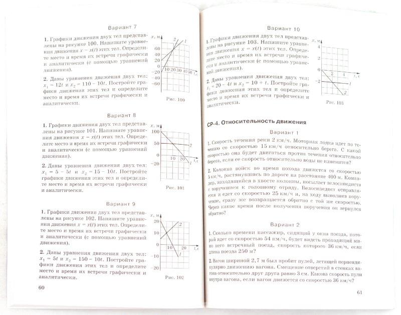 Дидактические материалы по физике 7 класс марон онлайн