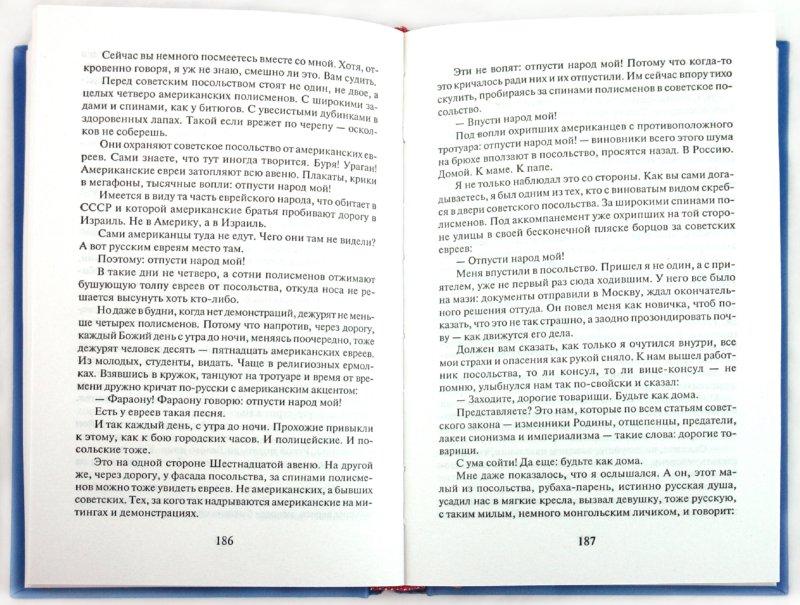 Иллюстрация 1 из 6 для Остановите самолет - я слезу - Эфраим Севела   Лабиринт - книги. Источник: Лабиринт