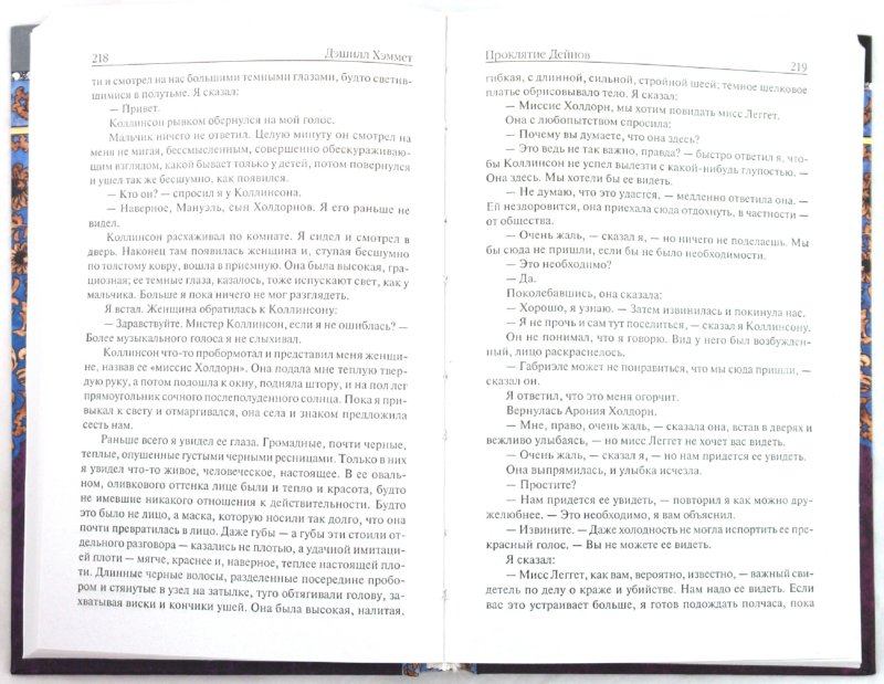 Иллюстрация 1 из 21 для Красная жатва. Проклятие Дейнов. Мальтийский сокол - Дэшилл Хэммет | Лабиринт - книги. Источник: Лабиринт