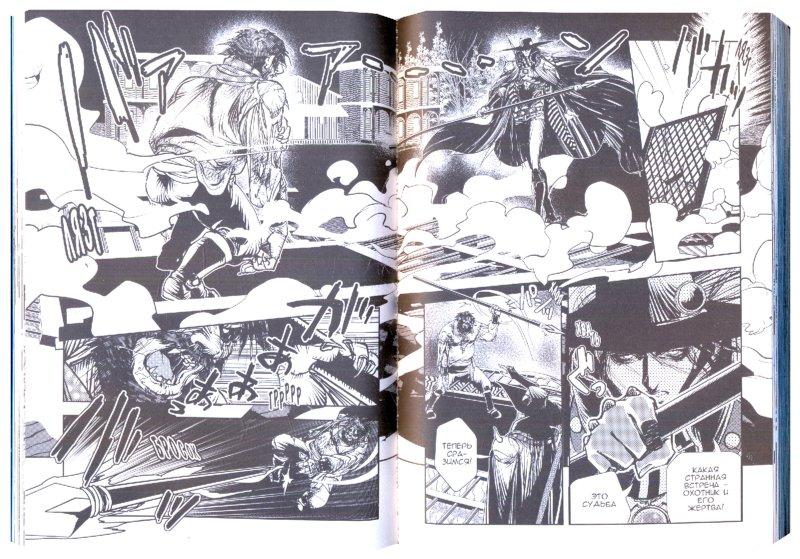 Иллюстрация 1 из 13 для Ди, охотник на вампиров №2 - Кикути, Такаки | Лабиринт - книги. Источник: Лабиринт