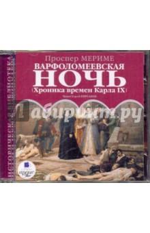Варфоломеевская ночь. (Хроника времен Карла IX) (CDmp3)