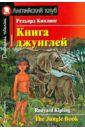 Книга джунглей (на английском языке)