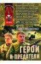 Герои и предатели, Яковенко Павел