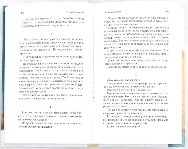 Иллюстрация 1 из 8 для Исследование ужаса - Леонид Липавский | Лабиринт - книги. Источник: Лабиринт