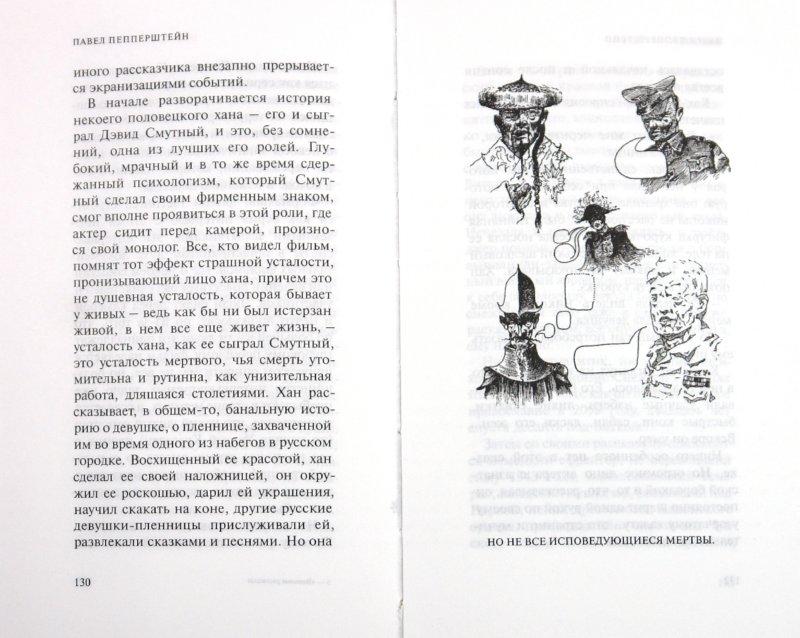 Иллюстрация 1 из 13 для Военные рассказы - Павел Пепперштейн   Лабиринт - книги. Источник: Лабиринт