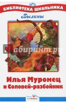 Илья Муромец и Соловей-разбойник. Былины