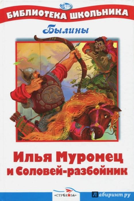 Иллюстрация 1 из 16 для Илья Муромец и Соловей-разбойник. Былины   Лабиринт - книги. Источник: Лабиринт