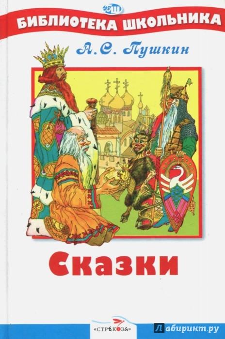 Иллюстрация 1 из 6 для Сказки - Александр Пушкин | Лабиринт - книги. Источник: Лабиринт