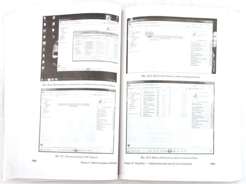 Иллюстрация 1 из 8 для Работа на ноутбуке с Windows 7 - Денис Колисниченко | Лабиринт - книги. Источник: Лабиринт