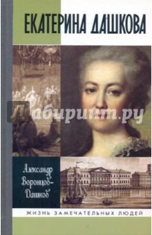 Екатерина Дашкова. Жизнь во власти и в опале