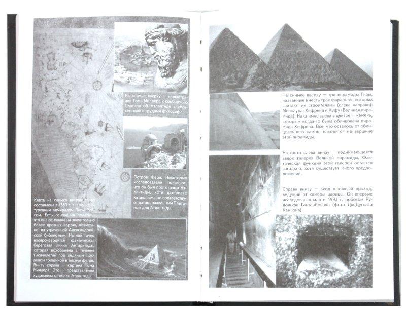 Иллюстрация 1 из 20 для Запрещенная история | Лабиринт - книги. Источник: Лабиринт