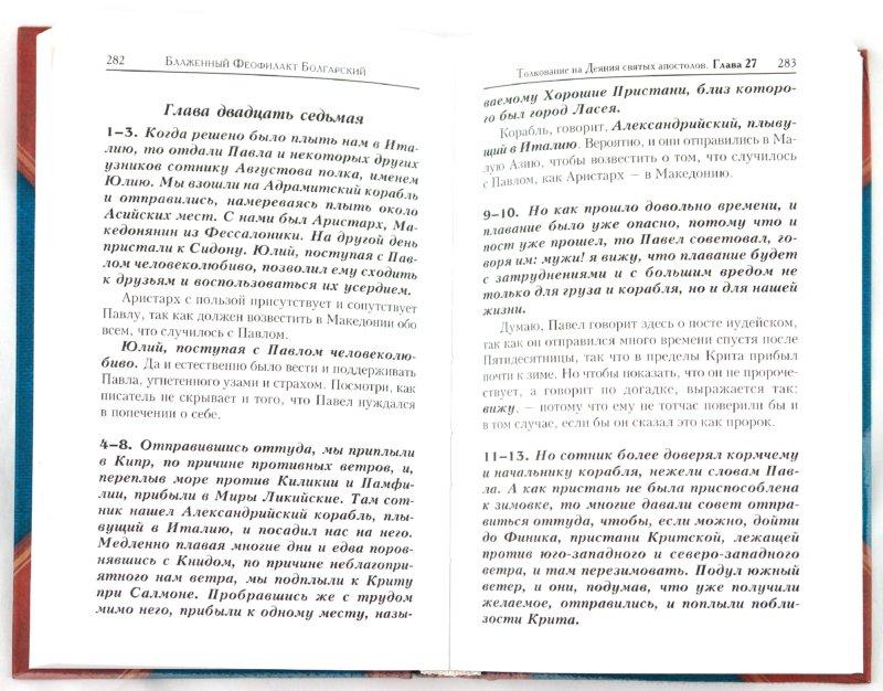 Иллюстрация 1 из 37 для Толкование на деяния и послания святых апостолов. В трех томах. Том 1, 2, 3   Лабиринт - книги. Источник: Лабиринт