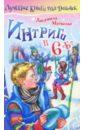 Матвеева Людмила Григорьевна Интриги в 6 Б