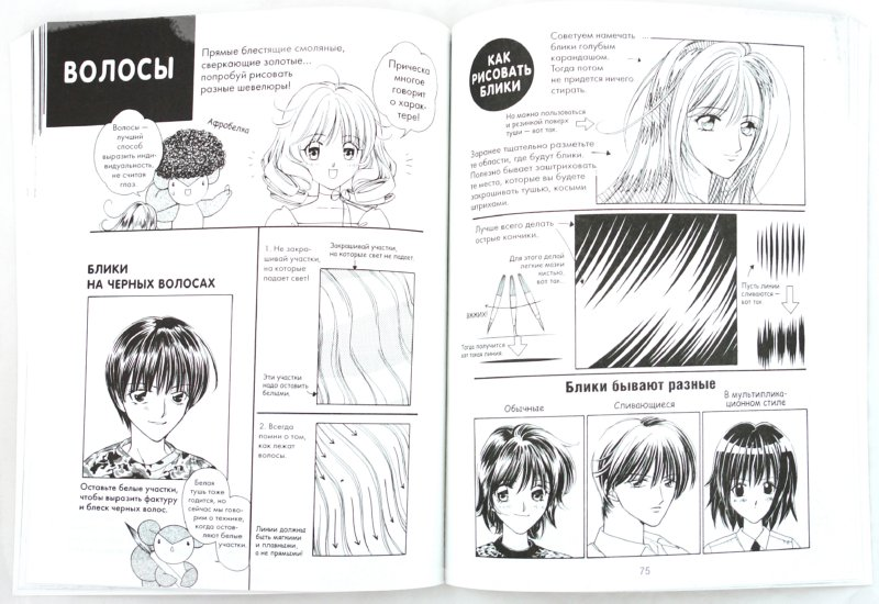 Иллюстрация 1 из 28 для Манга. Японское руководство по рисованию комиксов - Харуно Нагатомо | Лабиринт - книги. Источник: Лабиринт