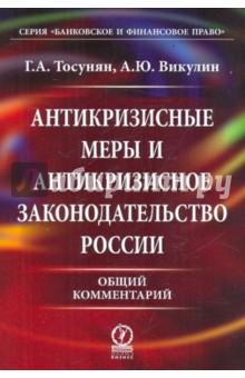 Антикризисные меры и антикризисное законодательство России. Общий комментарий