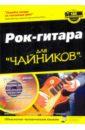 Чаппел Джон Рок-гитара для чайников (+CD)