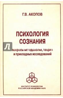 Психология сознания. Вопросы методологии, теории и прикладных исследований